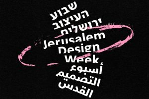 Israel Design Week logo